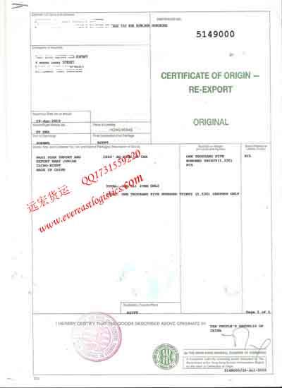 Hk re export co cocertificate of origin documentation hk re export co cocertificate of origin yelopaper Images